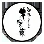 西伊豆土肥温泉 和の匠花暖簾【公式】